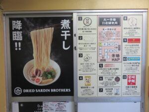 煮干そば@dried sardine brother's(高円寺駅)大一市場