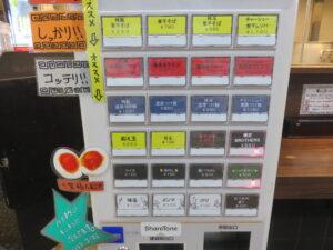 煮干そば@dried sardine brother's(高円寺駅)券売機