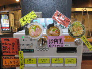 煮干そば@dried sardine brother's(高円寺駅)券売機:上