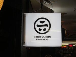 煮干そば@dried sardine brother's(高円寺駅)看板