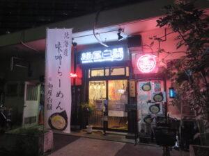 味噌らーめん@麺屋 白髭(鐘ヶ淵駅)外観