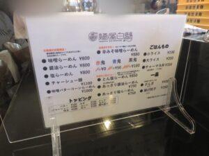 味噌らーめん@麺屋 白髭(鐘ヶ淵駅)メニュー
