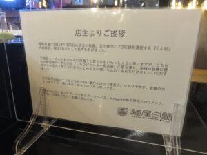味噌らーめん@麺屋 白髭(鐘ヶ淵駅)挨拶