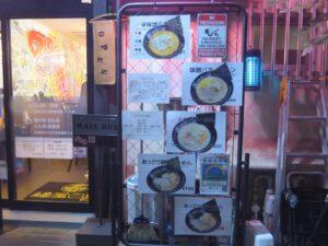 味噌らーめん@麺屋 白髭(鐘ヶ淵駅)営業時間