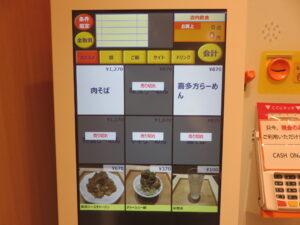 喜多方らーめん@らーめん七彩飯店(東京駅)券売機