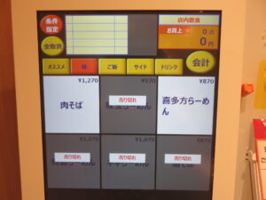 喜多方らーめん@らーめん七彩飯店(東京駅)券売機:麺