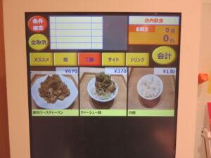 喜多方らーめん@らーめん七彩飯店(東京駅)券売機:ご飯
