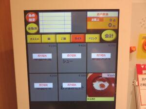 喜多方らーめん@らーめん七彩飯店(東京駅)券売機:サイド