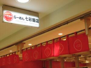 喜多方らーめん@らーめん七彩飯店(東京駅)看板