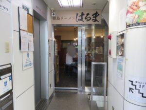 中華そば@徳島ラーメン はるま(新宿西口駅)店頭