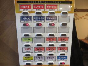 中華そば@徳島ラーメン はるま(新宿西口駅)券売機