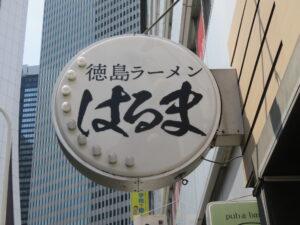 中華そば@徳島ラーメン はるま(新宿西口駅)看板