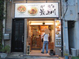 山形赤から味噌ラーメン@肉そば鶏中華 最上川 木場店(木場駅)外観