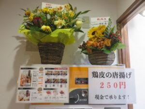 山形赤から味噌ラーメン@肉そば鶏中華 最上川 木場店(木場駅)券売機:上