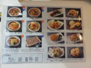 山形赤から味噌ラーメン@肉そば鶏中華 最上川 木場店(木場駅)メニュー