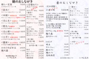 小麦三昧(冷やしらーめん)@らーめん 芝浜(下新田駅)メニュー