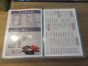 鯛骨塩らーめん@居酒屋 白兵衛(西武新宿駅)メニューブック:サイド