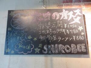 鯛骨塩らーめん@居酒屋 白兵衛(西武新宿駅)オススメメニュー