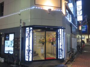鯛骨塩らーめん@居酒屋 白兵衛(西武新宿駅)外観