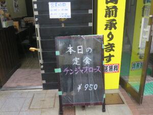 東京下町ラーメン@鶴の恩がえし 銀座店(新富町駅)営業時間