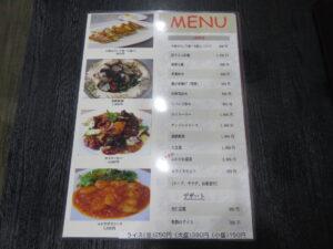 東京下町ラーメン@鶴の恩がえし 銀座店(新富町駅)メニュー:一品料理