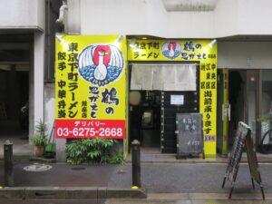 東京下町ラーメン@鶴の恩がえし 銀座店(新富町駅)外観