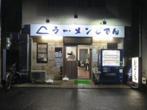 ラーメン 小@ラーメン どでん 西川口店(西川口駅)外観