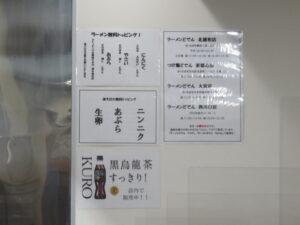 ラーメン 小@ラーメン どでん 西川口店(西川口駅)無料トッピング