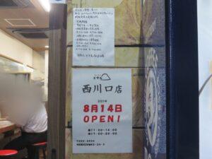 ラーメン 小@ラーメン どでん 西川口店(西川口駅)営業時間