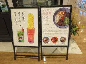 エニシ担担麺@コウベタンタンメン エニシスタンド(御徒町駅)メニューボード