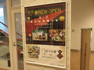 エニシ担担麺@コウベタンタンメン エニシスタンド(御徒町駅)開店案内