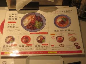 エニシ担担麺@コウベタンタンメン エニシスタンド(御徒町駅)メニュー