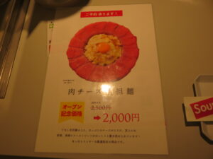 エニシ担担麺@コウベタンタンメン エニシスタンド(御徒町駅)記念メニュー
