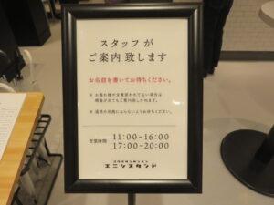 エニシ担担麺@コウベタンタンメン エニシスタンド(御徒町駅)営業時間