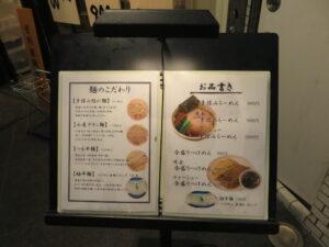 手揉みらーめん@麺や 麦ゑ紋(西武新宿駅)
