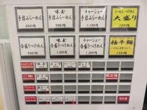 手揉みらーめん@麺や 麦ゑ紋(西武新宿駅)券売機:上