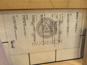 手揉みらーめん@麺や 麦ゑ紋(西武新宿駅)こだわり