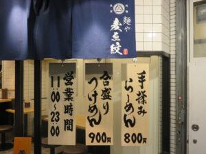 手揉みらーめん@麺や 麦ゑ紋(西武新宿駅)営業時間
