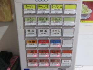 ラーメン(少なめ)@ラーメン ノックアウト(東京都足立区)券売機