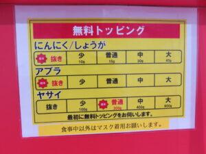 ラーメン(少なめ)@ラーメン ノックアウト(東京都足立区)無料トッピング