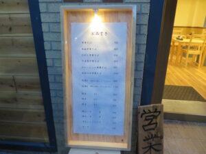 中華そば@中華蕎麦 蒼屋(中野富士見町駅)メニューボード