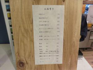 中華そば@中華蕎麦 蒼屋(中野富士見町駅)券売機:メニュー