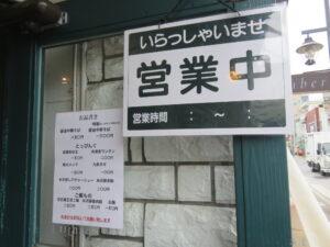 醤油中華そば@中華そば べぃしっく(吉祥寺駅)店頭