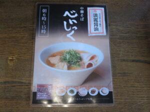 醤油中華そば@中華そば べぃしっく(吉祥寺駅)ショップカード