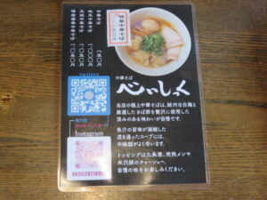 醤油中華そば@中華そば べぃしっく(吉祥寺駅)ショップカード:メニュー