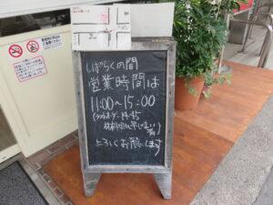 中華そば -生姜-@拉麺アイオイ(志村三丁目駅)案内ボード