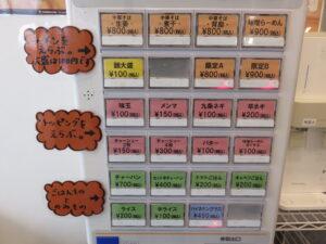 中華そば -生姜-@拉麺アイオイ(志村三丁目駅)券売機