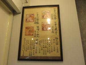 中華そば -生姜-@拉麺アイオイ(志村三丁目駅)メニュー