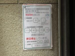 バランス・シオ@拉麺 成 CH(仲町台駅)営業時間