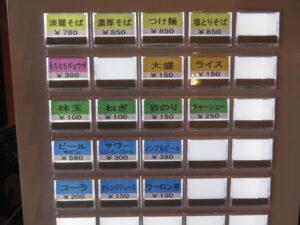 淡麗そば@麺匠 楓太(柏駅)券売機